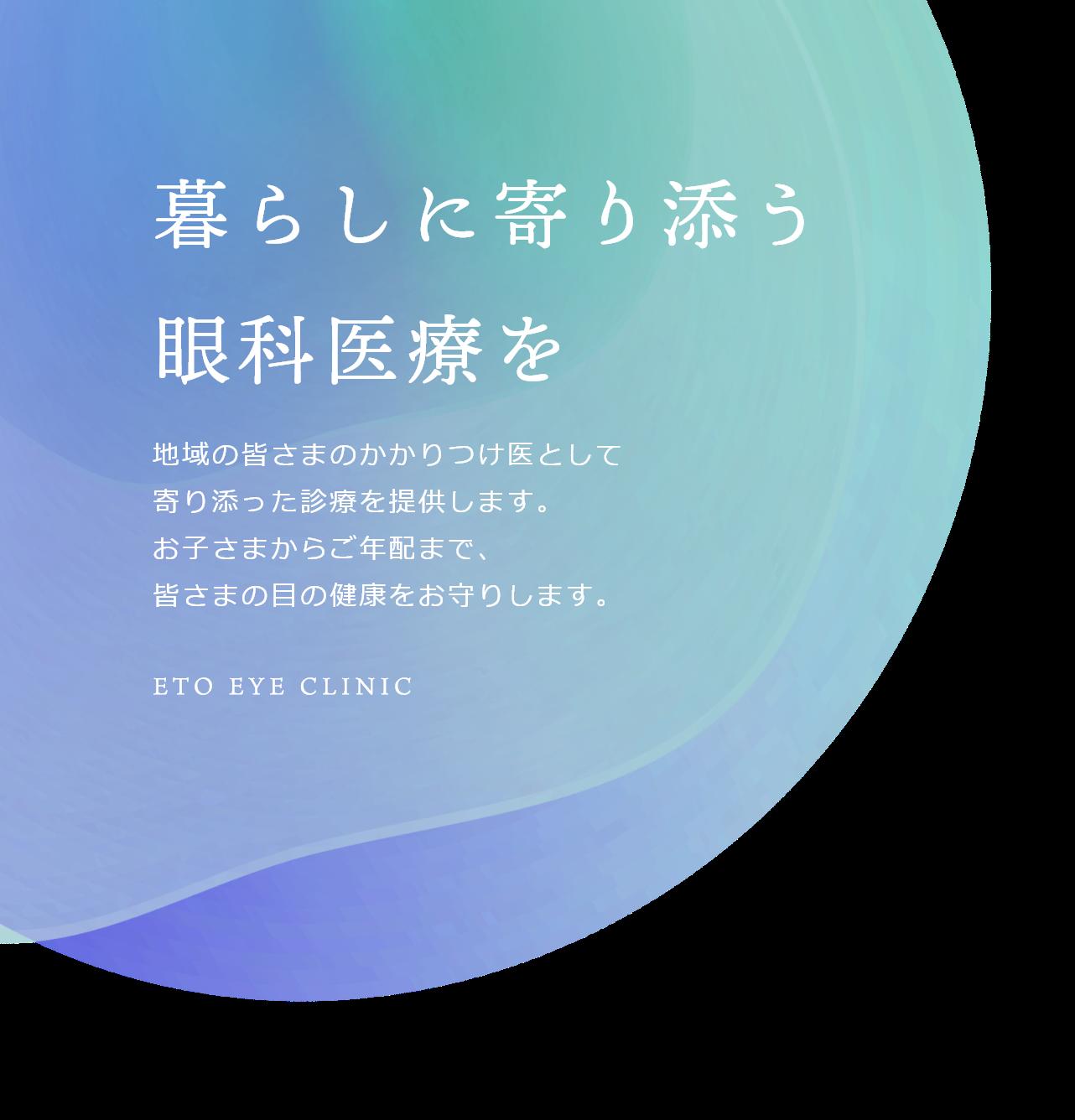 暮らしに寄り添う眼科医療を